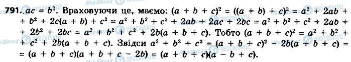 ГДЗ Алгебра 9 класс страница 791