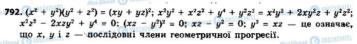 ГДЗ Алгебра 9 класс страница 792