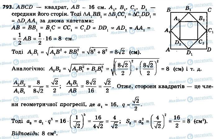 ГДЗ Алгебра 9 класс страница 793