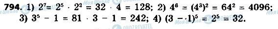 ГДЗ Алгебра 9 класс страница 794