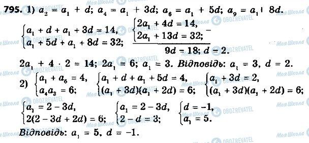 ГДЗ Алгебра 9 класс страница 795