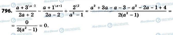 ГДЗ Алгебра 9 класс страница 796