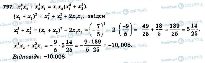 ГДЗ Алгебра 9 класс страница 797