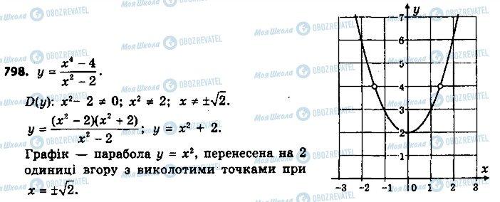 ГДЗ Алгебра 9 класс страница 798