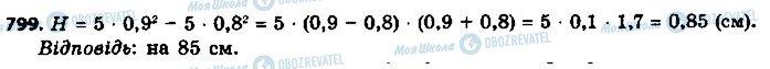 ГДЗ Алгебра 9 класс страница 799
