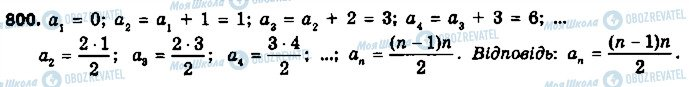 ГДЗ Алгебра 9 клас сторінка 800