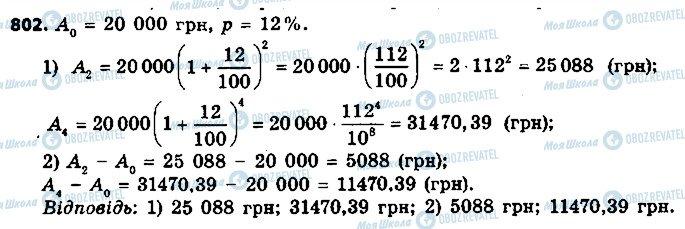 ГДЗ Алгебра 9 класс страница 802