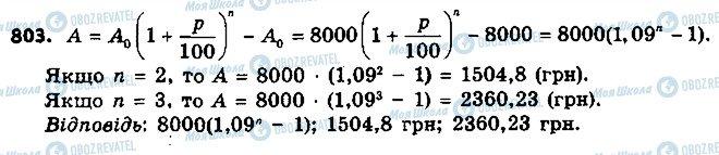 ГДЗ Алгебра 9 класс страница 803
