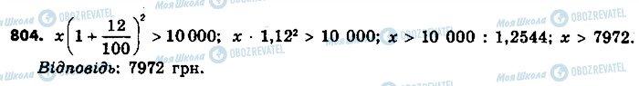 ГДЗ Алгебра 9 класс страница 804