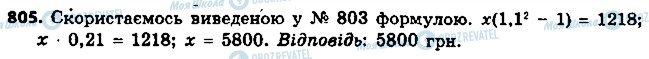 ГДЗ Алгебра 9 класс страница 805