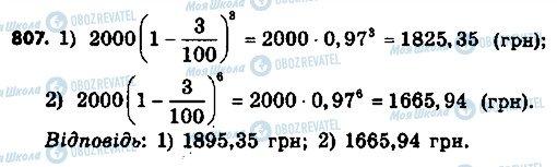 ГДЗ Алгебра 9 класс страница 807
