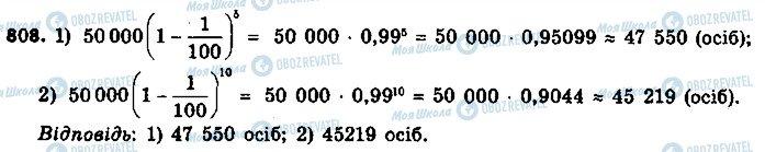 ГДЗ Алгебра 9 клас сторінка 808