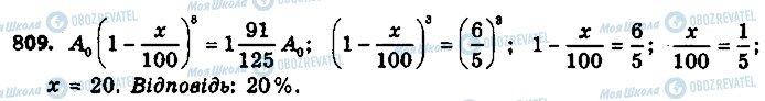 ГДЗ Алгебра 9 класс страница 809
