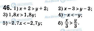 ГДЗ Алгебра 9 класс страница 46