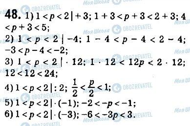 ГДЗ Алгебра 9 класс страница 48