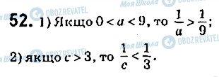 ГДЗ Алгебра 9 класс страница 52