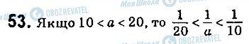 ГДЗ Алгебра 9 класс страница 53