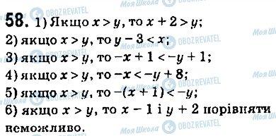 ГДЗ Алгебра 9 класс страница 58