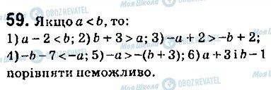 ГДЗ Алгебра 9 класс страница 59