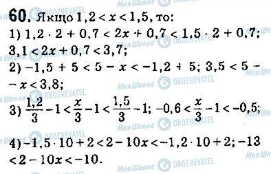 ГДЗ Алгебра 9 класс страница 60
