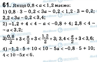 ГДЗ Алгебра 9 класс страница 61