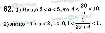 ГДЗ Алгебра 9 класс страница 62