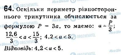 ГДЗ Алгебра 9 класс страница 64