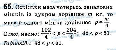 ГДЗ Алгебра 9 класс страница 65