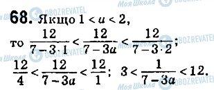 ГДЗ Алгебра 9 класс страница 68