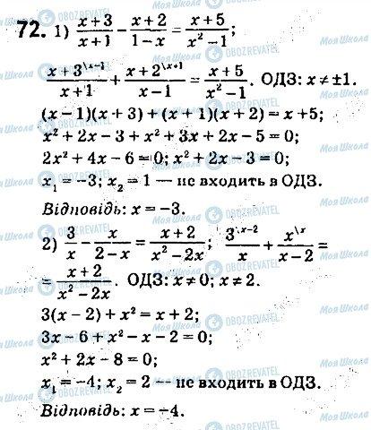 ГДЗ Алгебра 9 класс страница 72