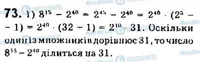 ГДЗ Алгебра 9 клас сторінка 73