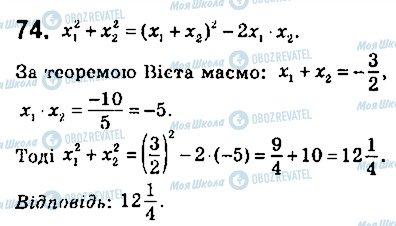 ГДЗ Алгебра 9 класс страница 74