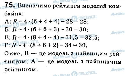 ГДЗ Алгебра 9 клас сторінка 75