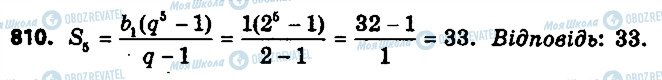 ГДЗ Алгебра 9 клас сторінка 810
