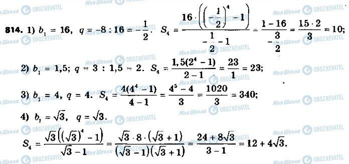 ГДЗ Алгебра 9 клас сторінка 814