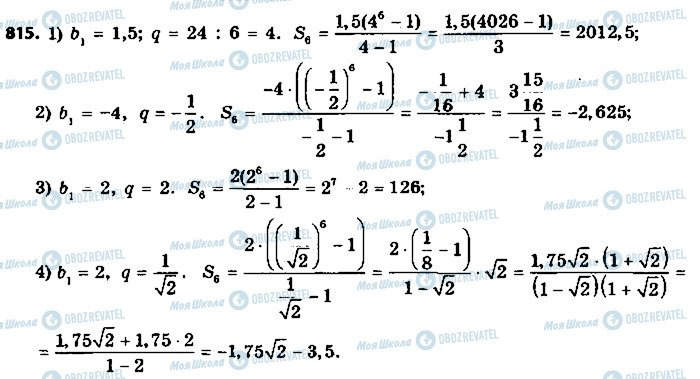 ГДЗ Алгебра 9 клас сторінка 815