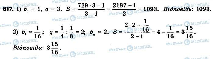 ГДЗ Алгебра 9 клас сторінка 817