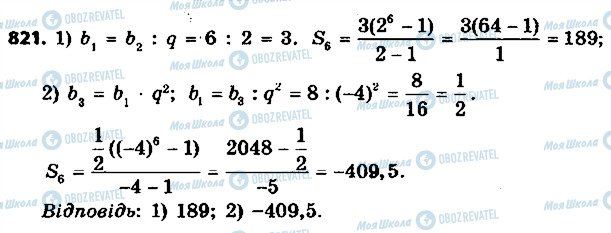 ГДЗ Алгебра 9 клас сторінка 821