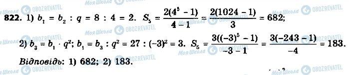 ГДЗ Алгебра 9 клас сторінка 822
