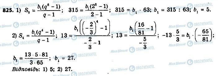 ГДЗ Алгебра 9 клас сторінка 825