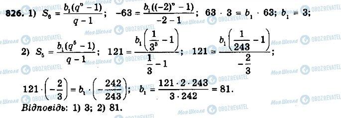 ГДЗ Алгебра 9 клас сторінка 826