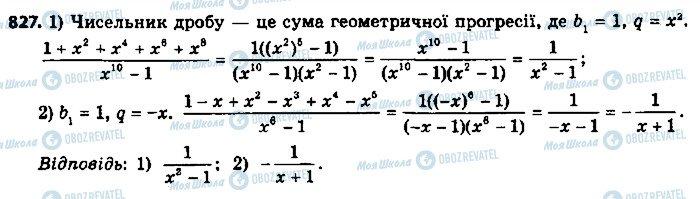 ГДЗ Алгебра 9 клас сторінка 827