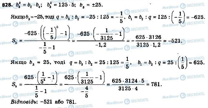 ГДЗ Алгебра 9 клас сторінка 828