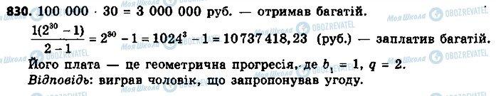 ГДЗ Алгебра 9 клас сторінка 830
