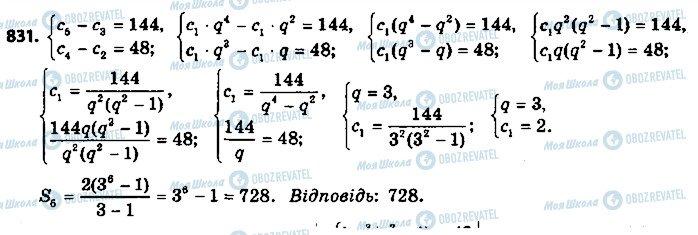 ГДЗ Алгебра 9 клас сторінка 831