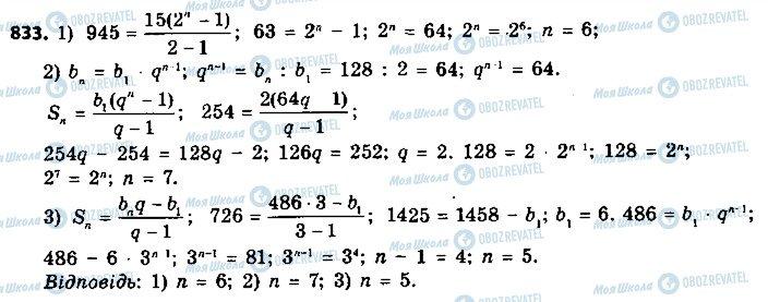 ГДЗ Алгебра 9 клас сторінка 833