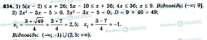 ГДЗ Алгебра 9 клас сторінка 834