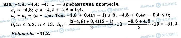 ГДЗ Алгебра 9 клас сторінка 835