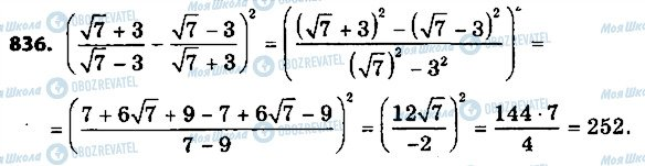 ГДЗ Алгебра 9 клас сторінка 836