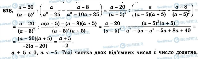 ГДЗ Алгебра 9 клас сторінка 838